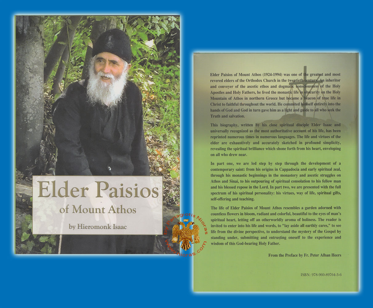 Elder Paisios of Mount Athos<b>OUT OF STOCK</B>