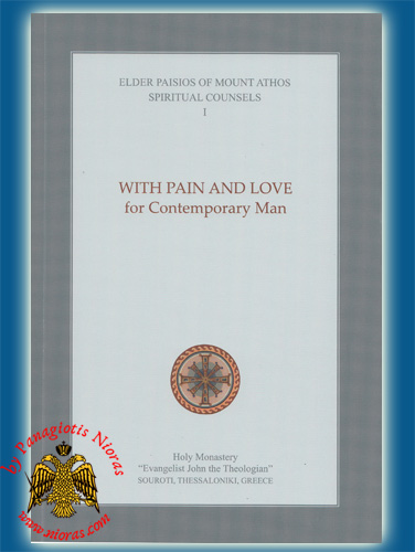 Elder Paisios of Mount Athos Spiritual Counsels I - With Pain and Love for Contemporary Man