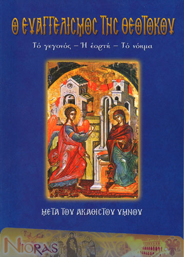 Orthodox Book Annunciation of Theotokoy