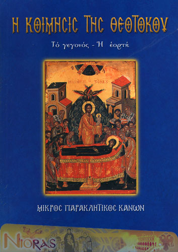 Orthodox Book of Dormition of Theotokos