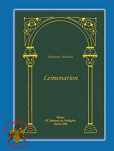 Leimonarionr German Language