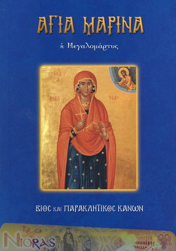 Orthodox Book of Saint Marina