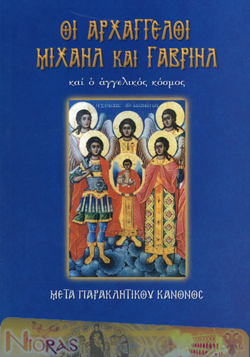 Orthodox Book Archangels Michael and Gabriel