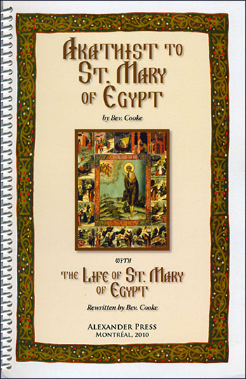 Akathist to St.Mary of Egypt