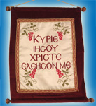 Our Product Collection in Εκκλησιαστικά Βελούδινα Κεντήματα & Προχευχές
