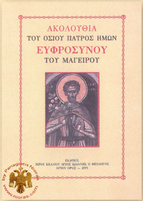 St.Efrosinos the Cook Orthodox Book