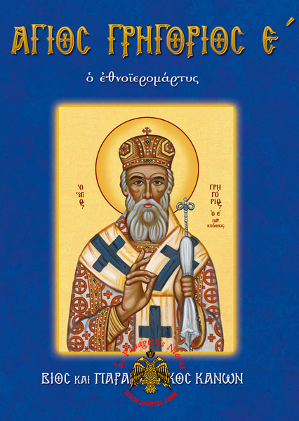 Orthodox Book Lifes of Saint Gregory E' Holy Martyr