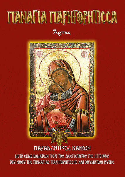 Orthodox Book Lifes of Holy Virgin Mary Parigoritissa