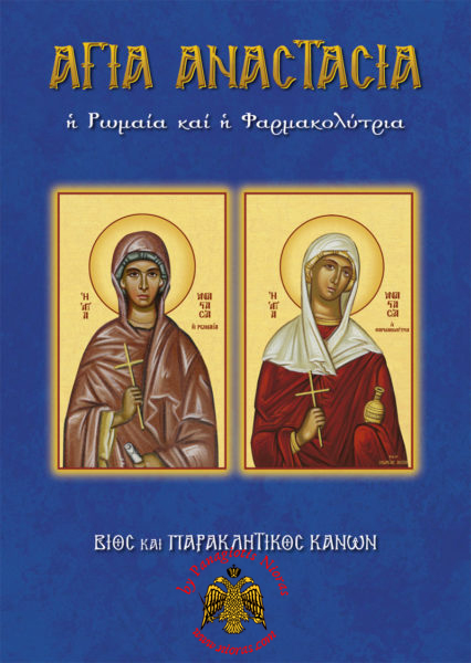 Orthodox Book Lifes of Saint Anastasia Romans the Farmakolytria