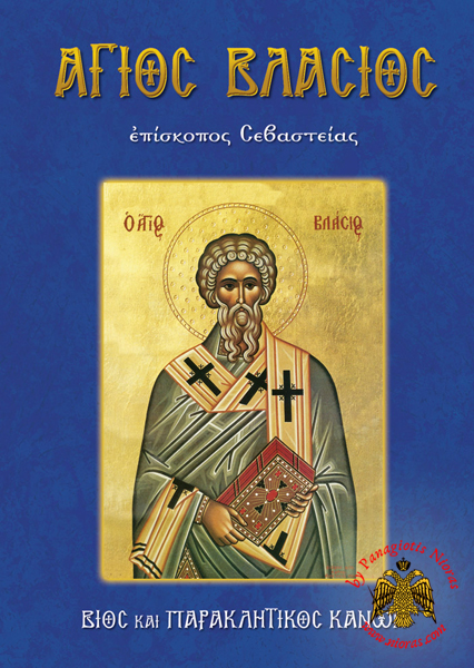 Orthodox Book Lifes of Saint Blaise Sebastia