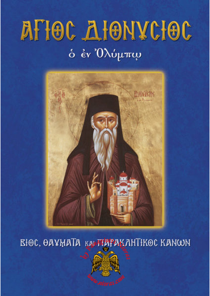 Orthodox Book Lifes of Saint Dionysius of Mount Olympus