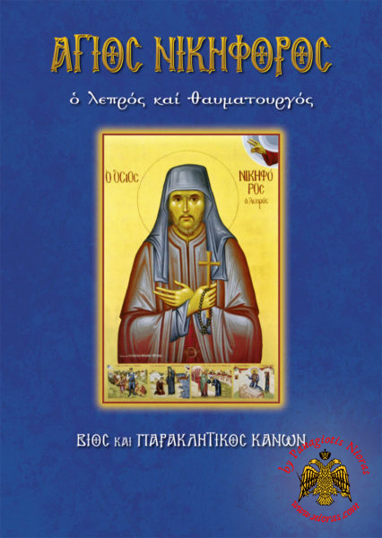 Orthodox Book Lifes of Saint Nicephorus the leper