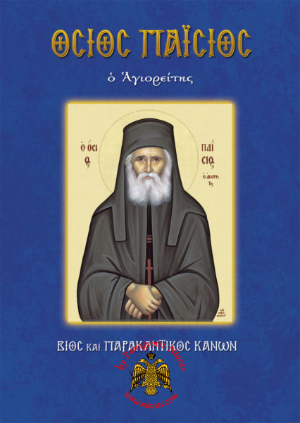 Orthodox Book Lifes of Saint Paisius