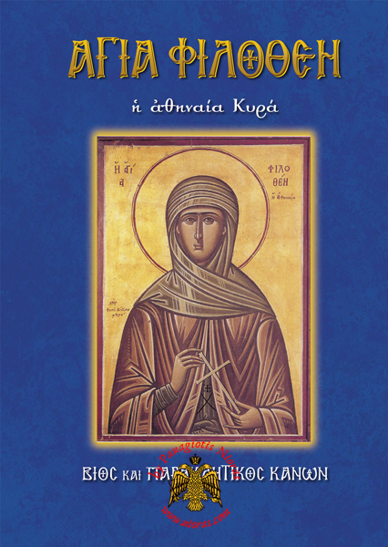 Orthodox Book Lifes of Saint Philothei lady of Athens