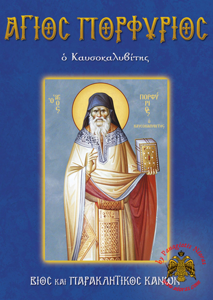 Orthodox Book Lifes of Saint Porphyrios