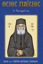 Orthodox Saints Supplication Miracles Sequences