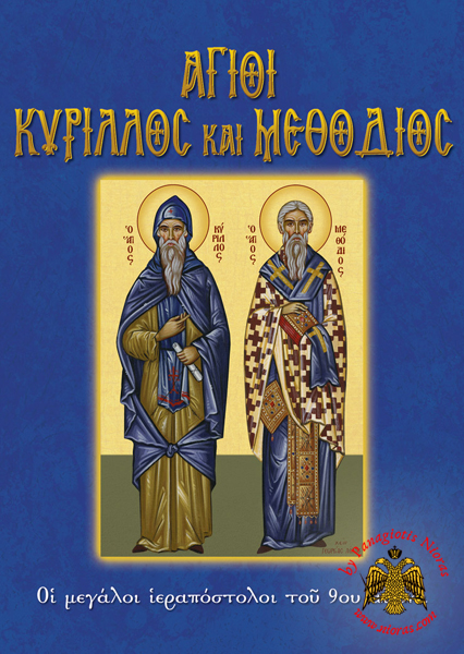 Orthodox Book Lifes of Saint Cyril & Methodius