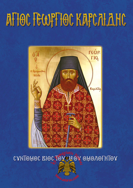 Orthodox Book Lifes of Saint Karslidis George