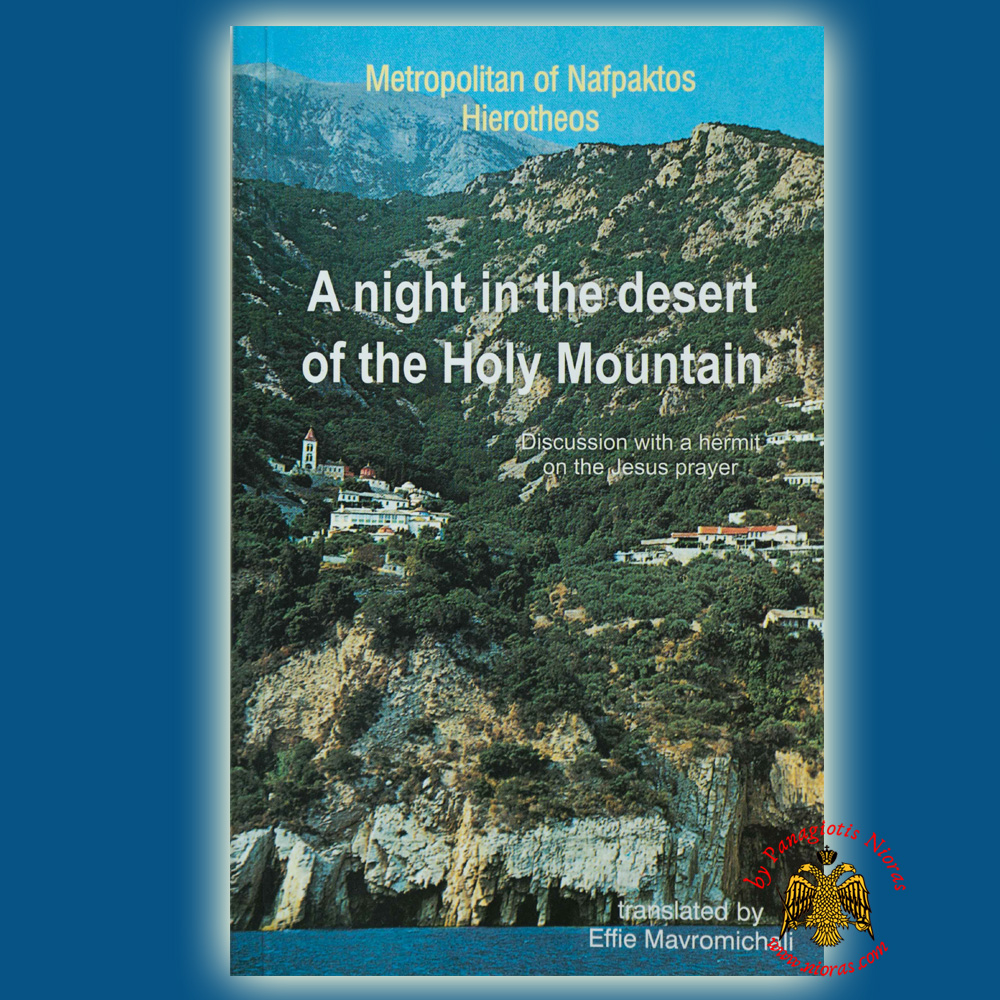 A night in the desert of the Holy Mountain Orthodox Book
