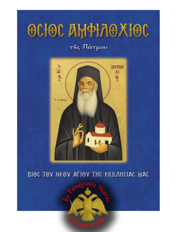 Orthodox Book of Osios (Blessed) Amfilochios of Patmos