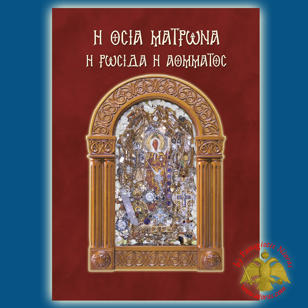 Orthodox Book Saint Matrona