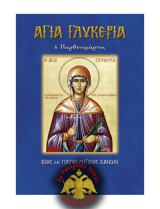 Orthodox Book Saint Glykeria the Martyr