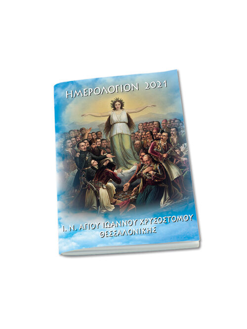 Pocket Orthodox Calendar 2021 New Year - 1821