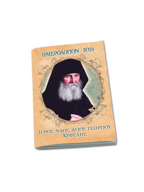 Pocket Orthodox Calendar 2021 New Year Saint Efraim