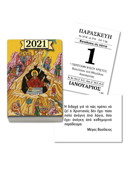 Greek Orthodox Calendar SET 2 REFILL 2021 for the NEW YEAR