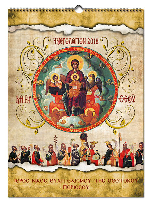 Calendar for the New Year Mother of God Thotokos No.011