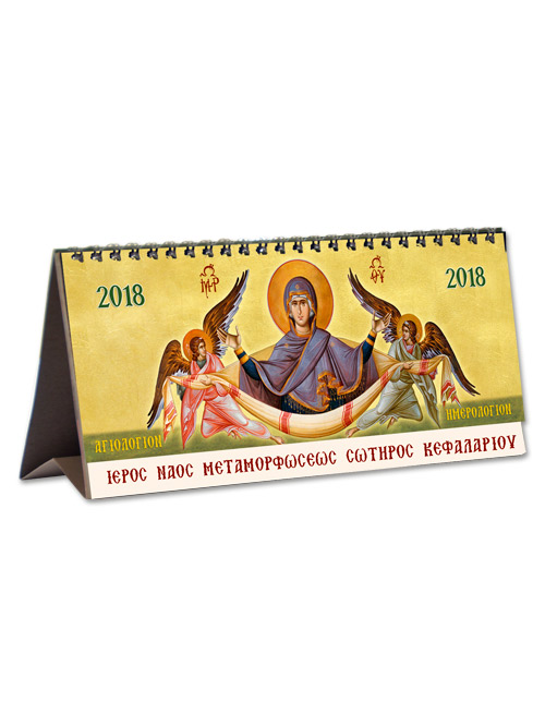 Orthodox Calendar No.063 Hagiography