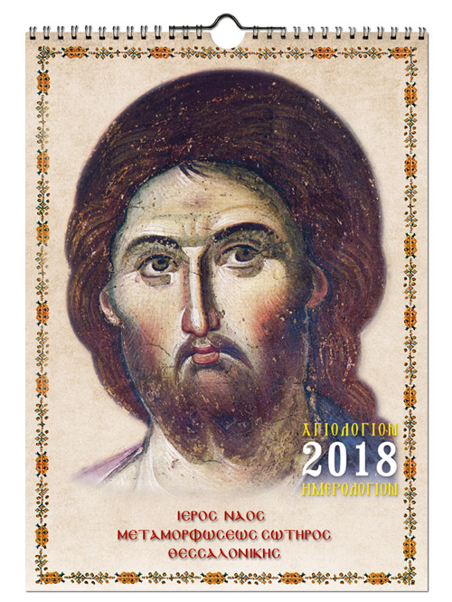Calendar for the New Year Hagiography No.07