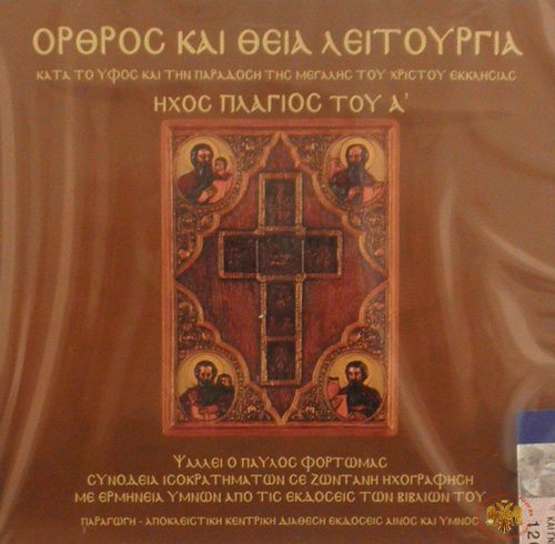 Matins and Divine Liturgy Sound Mode E' - Pavlos Fortomas