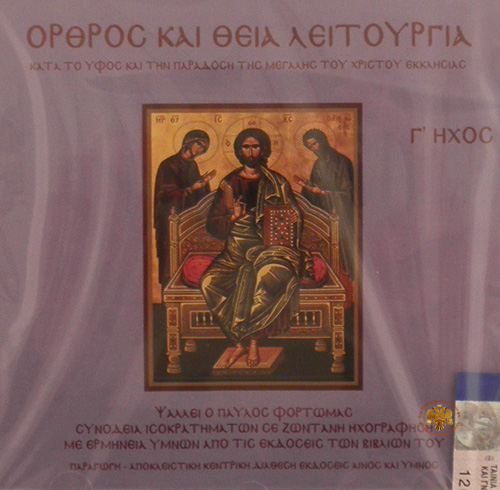 Matins and Divine Liturgy Sound Mode C' - Fortomas