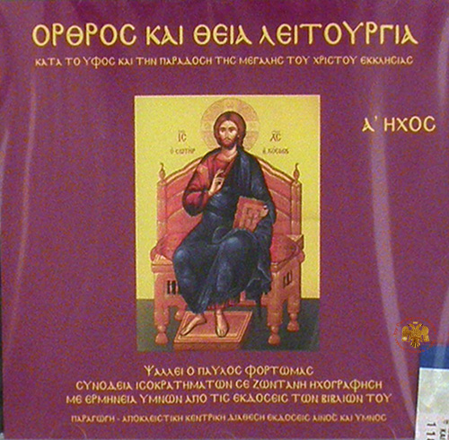 Matins and Divine Liturgy Sound Mode A' - Pavlos Fortomas