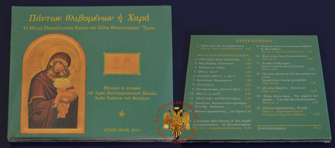 The Great Supplicatory Canon to The Mother of God - Koutloumousion Skete -