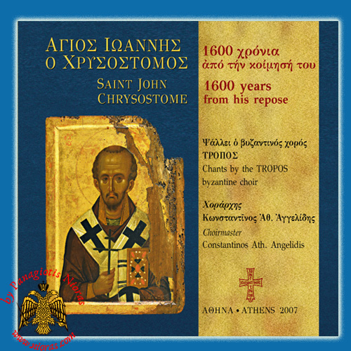 TROPOS - SAINT JOHN CHRYSOSTOME