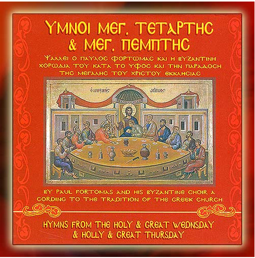 Hymns of Great Wednesday, Great Thursday - Fortomas