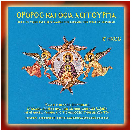Matins and Divine Liturgy Sound Mode B' - Pavlos Fortomas