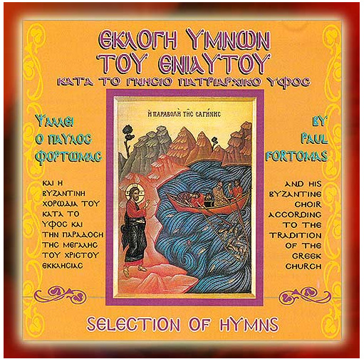 Selection of Hymns of the Year- Byzantine Choir Of Paul Fortomas