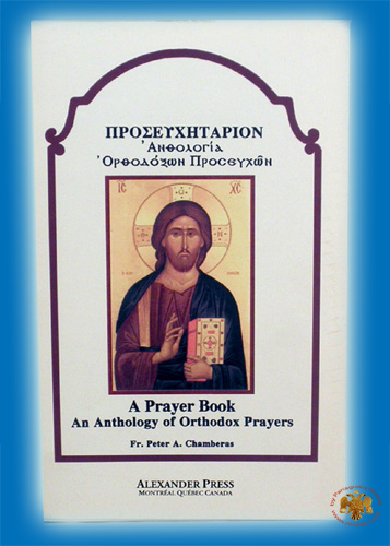 Prayer Book English-Greek