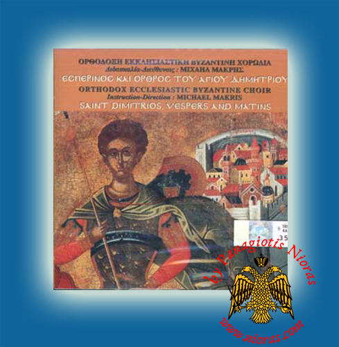Vespers and Matins of Saint Demetrius - Michael Makris -